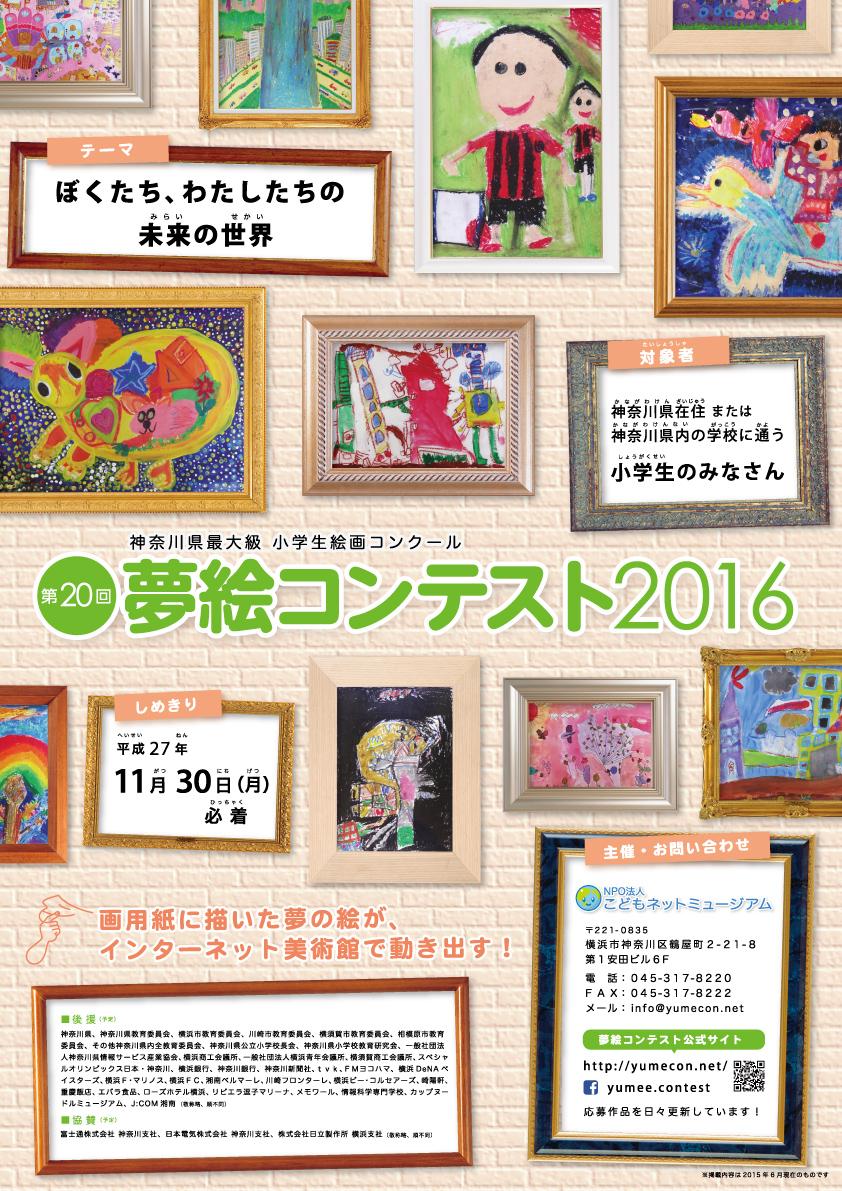 夢絵コンテスト2016